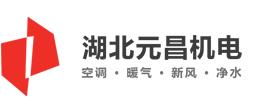 湖北元昌机电